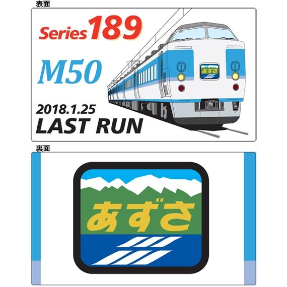 JR東日本 189系M50編成(旧あずさ色) ラストラン サボプレート