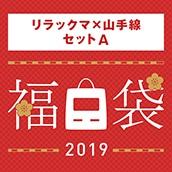 福袋2019 リラックマ×山手線A 送料込