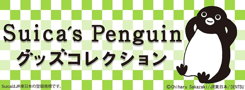 Suicaのペンギン グッズコレクション