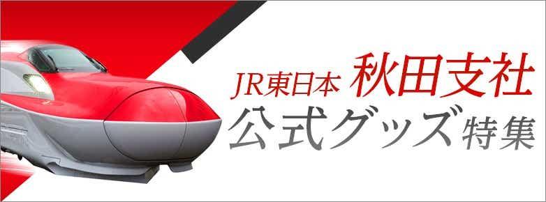 JR東日本 秋田支社 公式グッズ特集