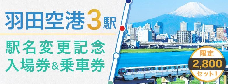 羽田空港3駅 駅名変更記念 入場券&乗車券 限定2,800セット!