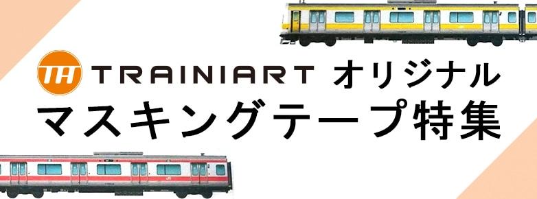 TRAINIARTオリジナル マスキングテープ特集