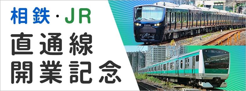 相鉄・JR直通線開業記念 相鉄線×埼京線コラボグッズ販売!