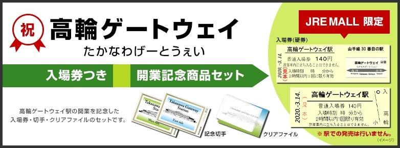 JRE MALL限定 高輪ゲートウェイ 入場券つき 開業記念商品セット