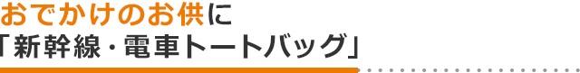 おでかけのお供に「新幹線・電車の顔トートバッグ」