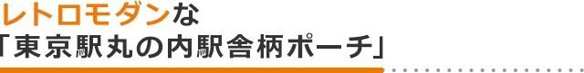 レトロモダンな「東京駅丸の内駅舎柄ポーチ」