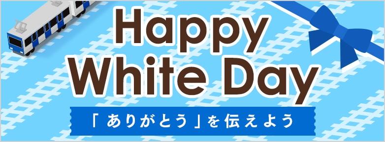 Happy White Day 「ありがとう」を伝えよう 2020/3/14