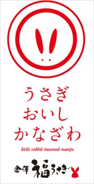 <お土産特集CP>福うさぎ 5種詰め合わせ 20個入り 送料無料