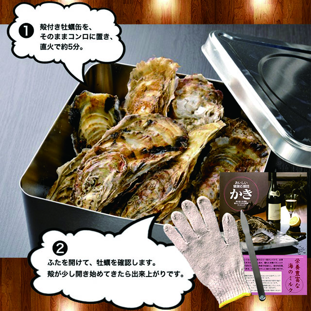 宮城県雄勝湾 牡蠣のカンカン焼きセット(小) 送料込