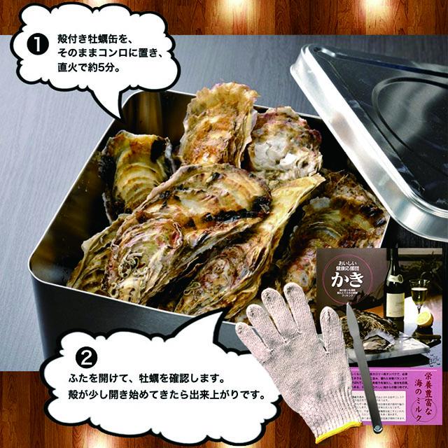 宮城県雄勝湾 牡蠣のカンカン焼きセット(大) 送料込