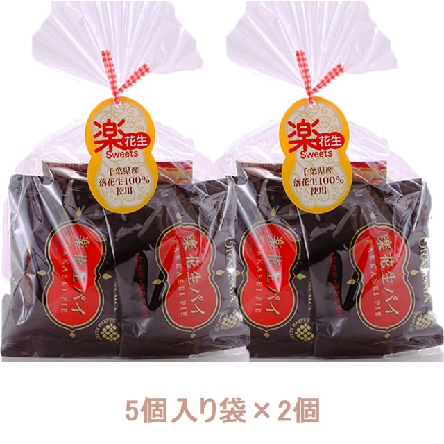 【2020おみやげGP】<千葉県>楽花生パイ 5個入袋×2 (計10個) 送料無料