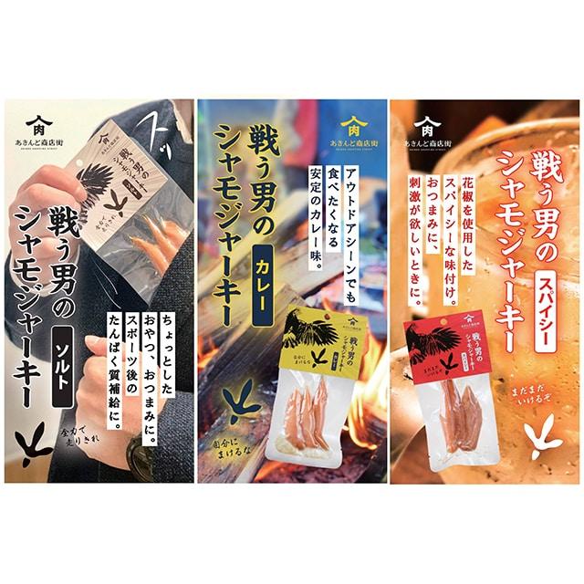 【2020おみやげGP】<福島県>戦う男のシャモジャーキーセット(ソルト×2・カレー×1・スパイシー×1) 送料無料