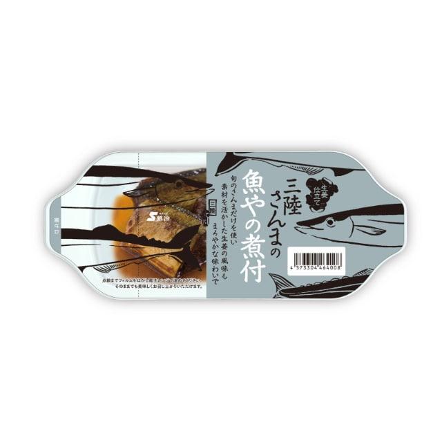 三陸さんまの魚やの煮付6パック 送料無料<ストック品>