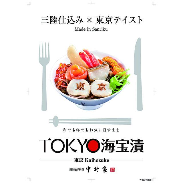 \限定企画品/東京海宝漬 送料無料