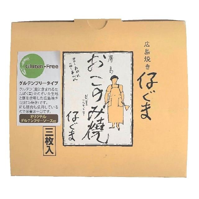 広島焼きミニサイズグルテンフリー3枚セット 送料込