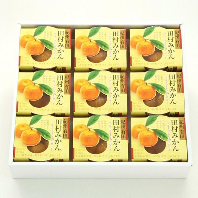 【販売終了】小南農園 田村みかんフルーツまるごとゼリー250g×9個 送料込