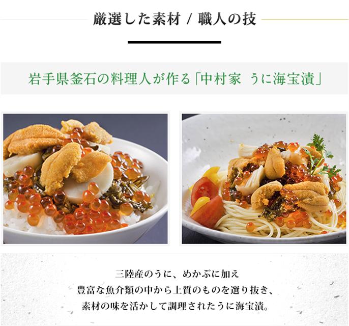 中村家 うに海宝漬 700g  送料無料 【2021おせち】