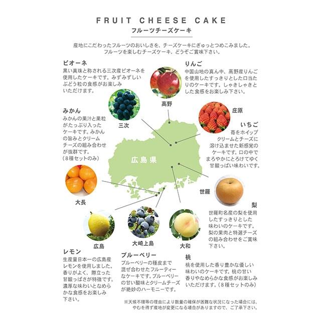 Castagna カスターニャ 広島県産フルーツチーズケーキ 送料無料