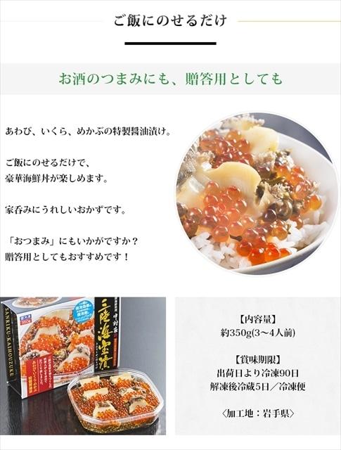 【2018/お中元】中村家三陸海宝漬350g 送料込