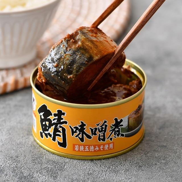 【北陸編】鯖味噌煮缶詰(若狭五徳味噌)12缶 送料無料<ストック品>