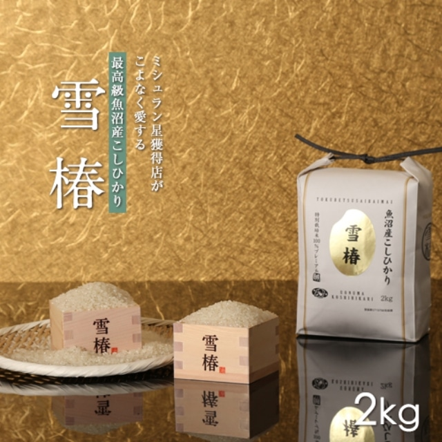 新潟県魚沼産コシヒカリ「雪椿」2kg 送料無料