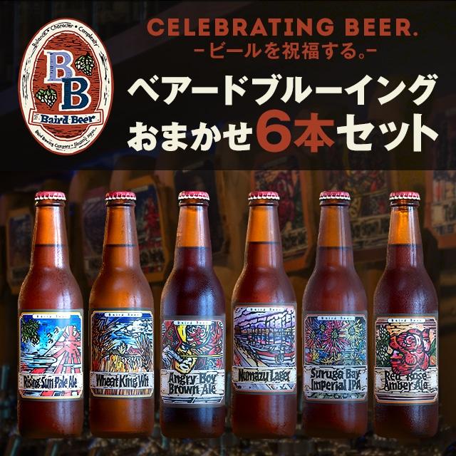 【酒類】ベアードブルーイング おまかせ6本セット(限定入り) 送料無料