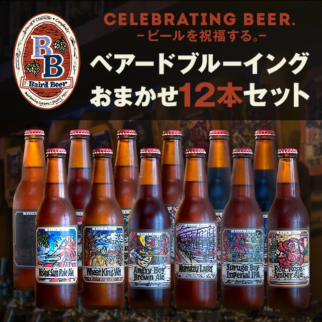 【酒類】ベアードブルーイング おまかせ12本セット(限定入り) 送料無料