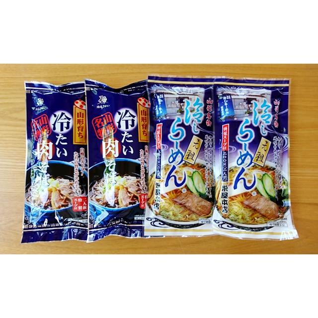 のし付山形冷やし麺セット(乾麺) 送料無料