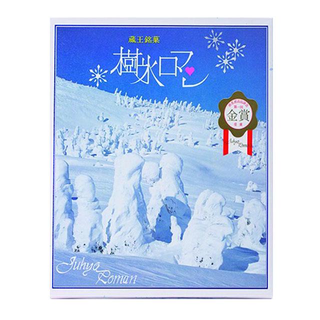 【販売終了】【JR東日本おみやげグランプリ2019】<山形県>樹氷ロマン24枚 送料込