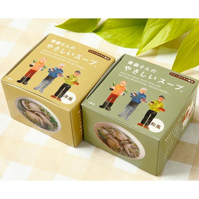 【2020おみやげGP】<青森県>青森さんのやさしいスープ2個パック×5セット詰合せ 送料無料