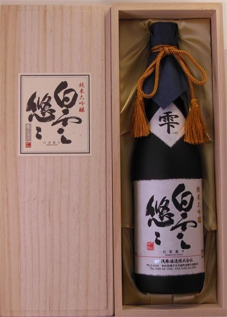 【酒類】浅舞酒蔵 純米大吟醸 白雲悠々 雫酒 720ml 送料無料