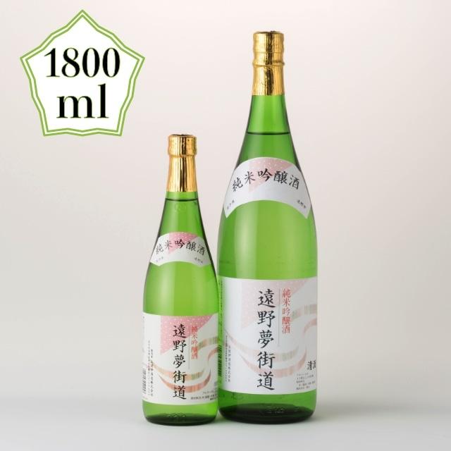 【岩手】上閉伊酒造 遠野夢街道 純米吟醸 1800ml 送料込
