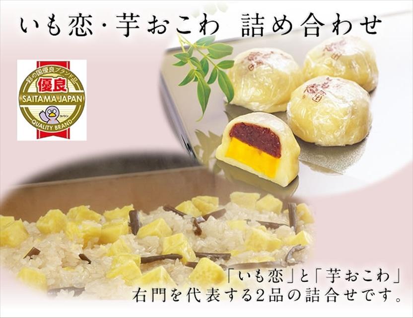 <お土産特集CP>川越名物 いも恋・芋おこわ詰め合わせ 送料無料