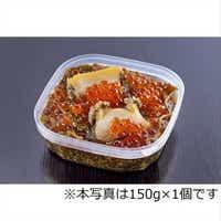 中村家 三陸海宝漬 150g×2  送料無料