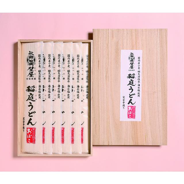 眞壁屋 稲庭うどん「おばこ」箱入り1200g 送料無料