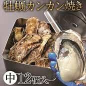 宮城県雄勝湾 牡蠣のカンカン焼きセット(中) 送料込
