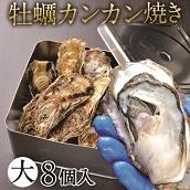 宮城県雄勝湾 牡蠣のカンカン焼きセット(大) 送料無料