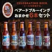 【静岡DC】【酒類】ベアードブルーイング おまかせ6本セット(限定入り) 送料込