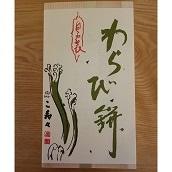 【JR東日本おみやげグランプリ2019】<神奈川県>こ寿々 わらび餅(大箱)1箱 送料込