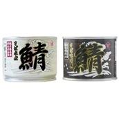 【関東編】国産さばの水煮缶・味噌煮詰合せ12缶 送料無料
