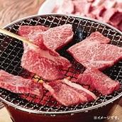【限定20個】茨城県 常陸牛焼肉 (モモ・バラ)500g 送料無料<常磐>