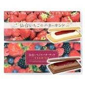 【2020おみやげGP】<宮城県>仙台いちごのバターサンド&プレミアムセット 送料無料