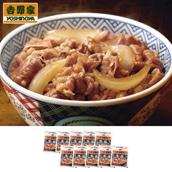 吉野家 牛丼の具 10袋 送料無料<ストック品>