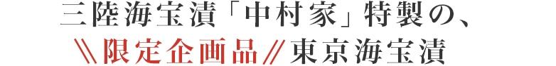 三陸海宝漬「中村屋」特製の、限定企画品 東京海宝漬