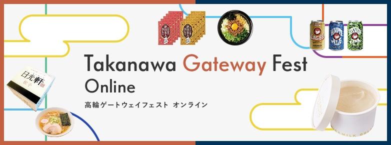 Takanawa Gateway Fest