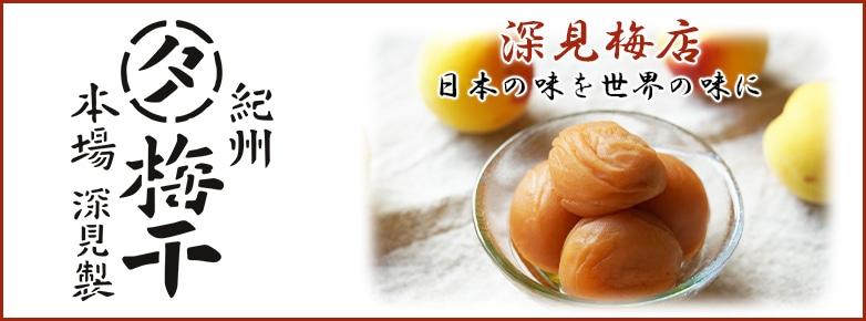 深見梅店 日本の味を世界の味に
