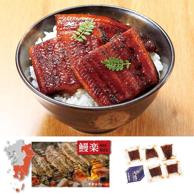 鰻楽 九州産うなぎ 蒲焼(切身)5枚 送料込