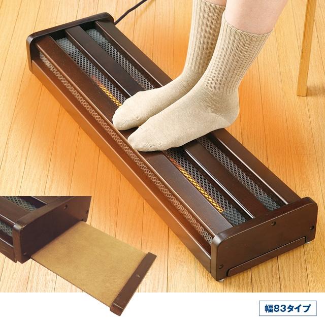 床置き・足置きフットヒーター 幅83タイプ