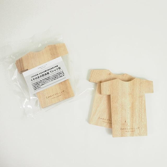 とみおかクリーニング天然木の防虫剤 シャツ型