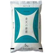青森県産青天の霹靂5kg 送料無料
